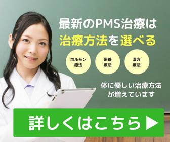 PMS診断