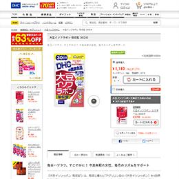 DHC大豆イソフラボン_商品画像