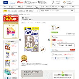DHC亜鉛_商品画像