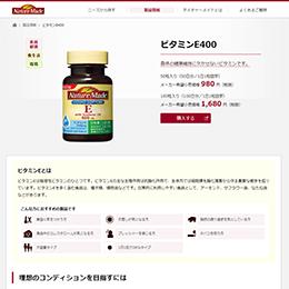 ネイチャーメイドビタミンE400_商品画像