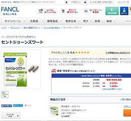 """FANCL セントジョーンズワート_商品画像"