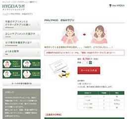 クリニック・ハイジーアドクターズサプリ_商品画像