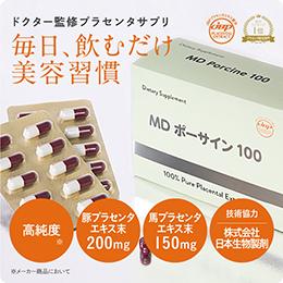 MDポーサイン100商品画像