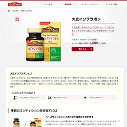 ネイチャーメイド 大豆イソフラボン_商品画像